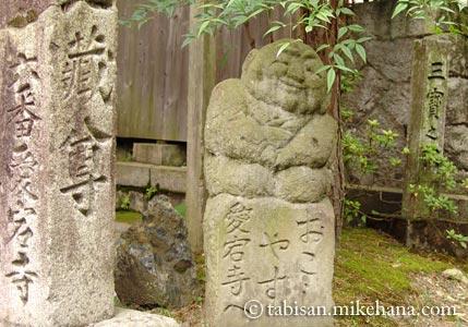 13年前訪れた愛宕念仏寺・・・